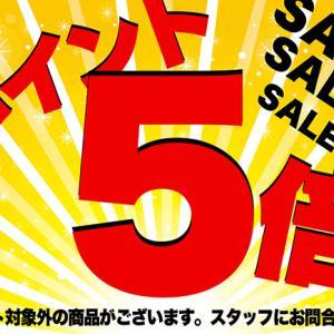 【セール情報】ポイント5倍セール<6/24(木)より開催!>