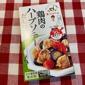 レシピブログモニター当選★&にしべん鶏肉のハーブソテー