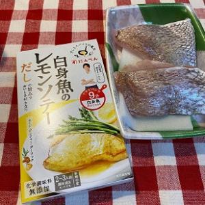 レシピブログモニター当選★&にしべん白身魚のレモンソテー
