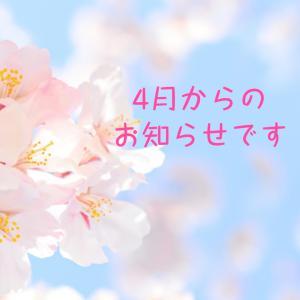 4月からのお知らせです゚+o。◈。o+゚+o。◈。