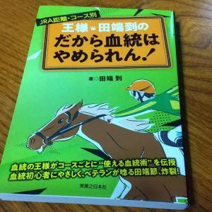 競馬初心者もベテランも必見! 田端到の血統本「だから血統はやめられん!」2020最新版