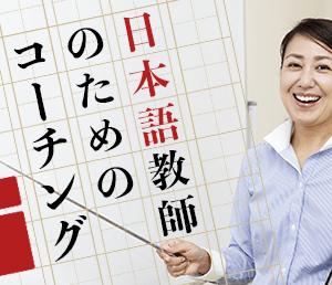 【日本語教師のためのコーチング基礎講座】ShareWisでも配信スタート!