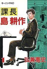 ビジネス日本語学習者にお薦めの日本のマンガ6選!