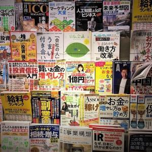 ビジネス日本語学習者にお薦めの日本のビジネス雑誌10選
