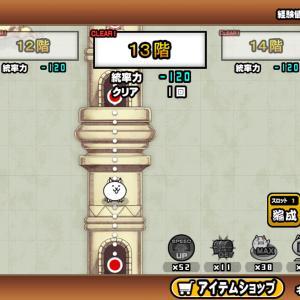 にゃんこ大戦争@風雲にゃんこ塔1~13階
