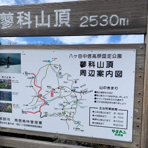 2019.10.20 蓼科山