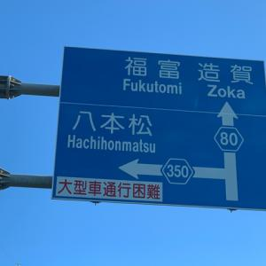 メカピ主催サイクリング@福富(1) 重大な忘れ物!