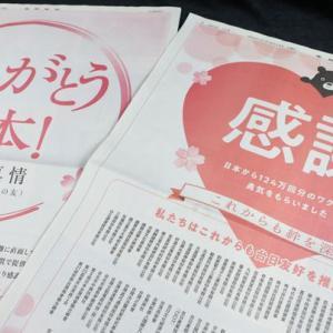 台湾から「ありがとう日本」広告