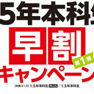 【診】2020年合格目標「1.5年本科生PLUS/1.5年本科生 早割キャンペーン第1弾」締切迫る!