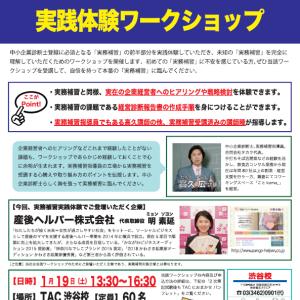 【診】平成30年度「実務補習 実践体験ワークショップ」1/19(土)渋谷校にて実施しました!