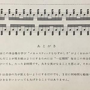 ハノンピアノ教本、あの「あとがき」を読み解く
