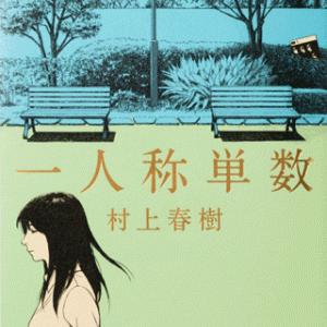 シューマンの本質に迫る! 村上春樹の短編小説『謝肉祭』
