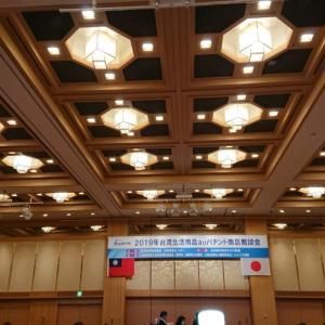 2019年台湾パテント商品商談会