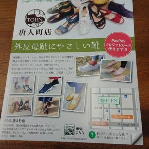 Health Promoting Shoes 唐人町店