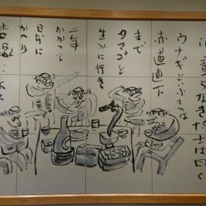 博多名代 吉塚うなぎ屋