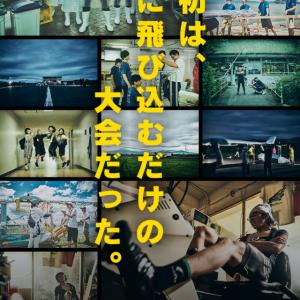 【空前絶後の新記録誕生】Iwataniスペシャル鳥人間コンテスト2019
