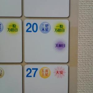 【本日の豆知識 天赦日 と 一粒万倍日】 No.5754