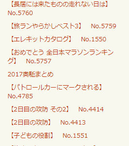 【私の夏ツアー企画】 No.5761