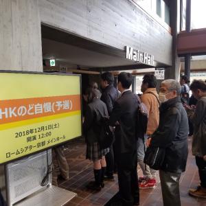 NHKのど自慢に出てみよう!