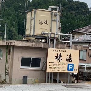 三朝の源泉・株湯 と 投入堂遥拝所 と 大事件