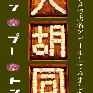 営業再開70日目 ・ ティンプートン!!!