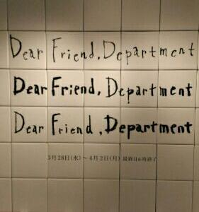 伊勢丹新宿daer friend department