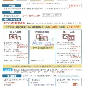 平成31年度 高性能建材による住宅の断熱リフォーム支援事業(断熱リノベ)