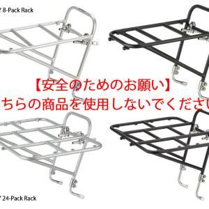 【重要】SURLY 8-Pack Rack、24-Pack Rack【使用中止】のお願い