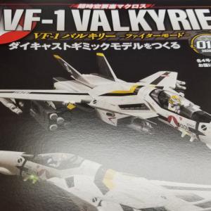 アシェット 週刊 バルキリー VF-1S を作る その16