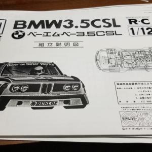 オオタキ 1/12 BMW 3.5 CLS その3