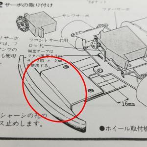 オオタキ 1/12 BMW 3.5 CLS その4