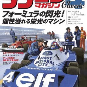 ラジコンマガジンClassic Vol.4 発売!