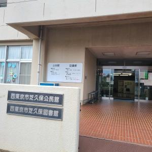 食品ロスを減らす❗西東京市 芝久保公民館