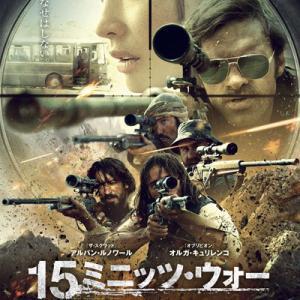 15ミニッツ・ウォー(PG-12)