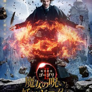 魔界探偵ゴーゴリII 魔女の呪いと妖怪ヴィーの召喚  III 蘇りし者たちと最後の戦い(未)