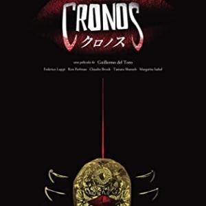 クロノス(HDニューマスター版)