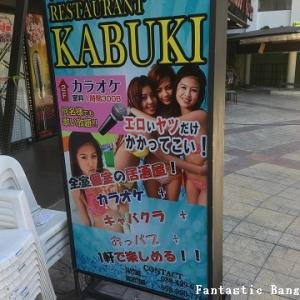 Sexy Restaurant KABUKI