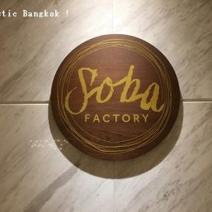 soba FACTORY