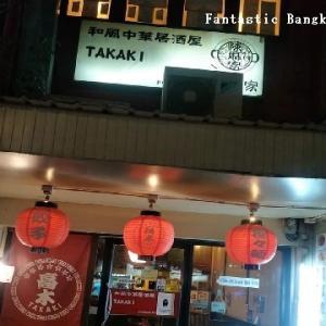 和風中華居酒屋 TAKAKI