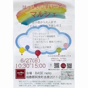 虹のバースデーカード