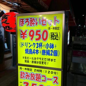 3杯950円!