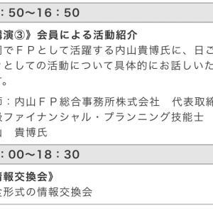 FPフォーラム福岡