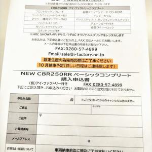 CBR250RR予約開始