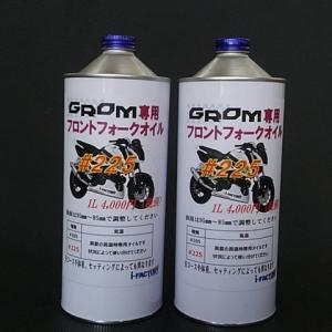 グロム用 フォーク OIL
