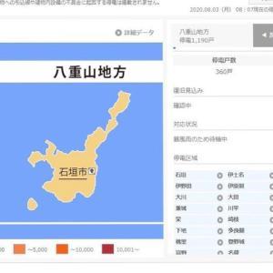 台風4号が通過中・8月3日営業未定です お知らせはインスタかFBにて