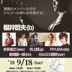 櫻井哲夫 JACO PASTORIUS TRIBUTE ライブ !