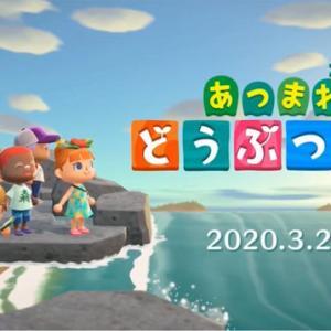 Switch版「あつまれ どうぶつの森」 2020.3.20発売決定!