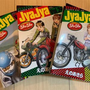 「なんですと!?」バイク好きにおすすめしたいバイク漫画「JyaJya(じゃじゃ)」25巻発売!