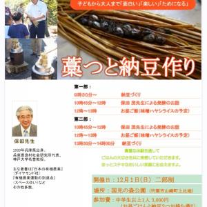 明日21時より募集スタートします。藁納豆作りWS