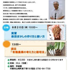 """""""【募集開始】8月20日 宍粟有機農業講座"""""""